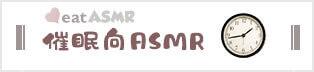 ASMR催眠